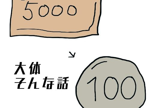 1c4588c0e9655 セレクトショップで5千円靴買って100円で売り飛ばした話